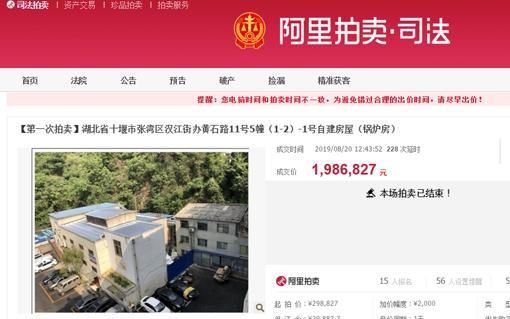 竹山法院:网络司法拍卖一标的物 超评...