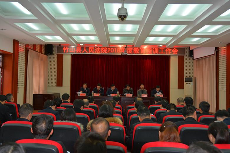 竹山法院召开2018年度教育整训工作...