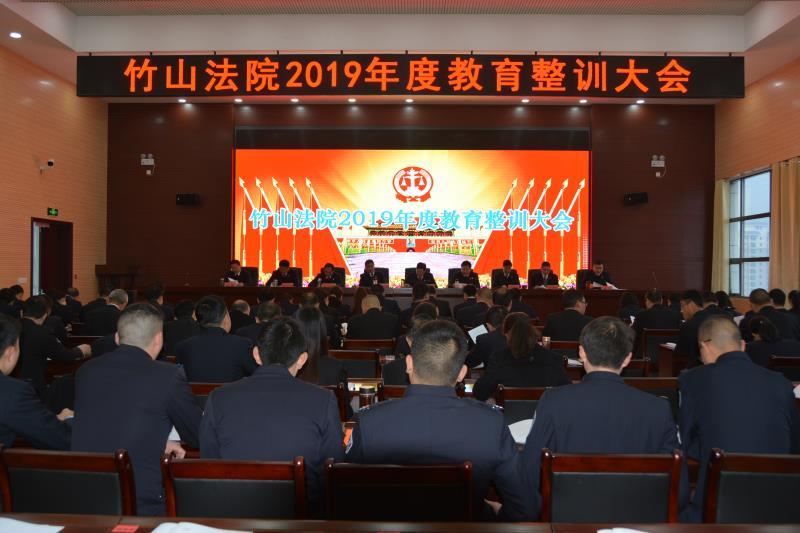 竹山法院召开2019年度教育整训会议